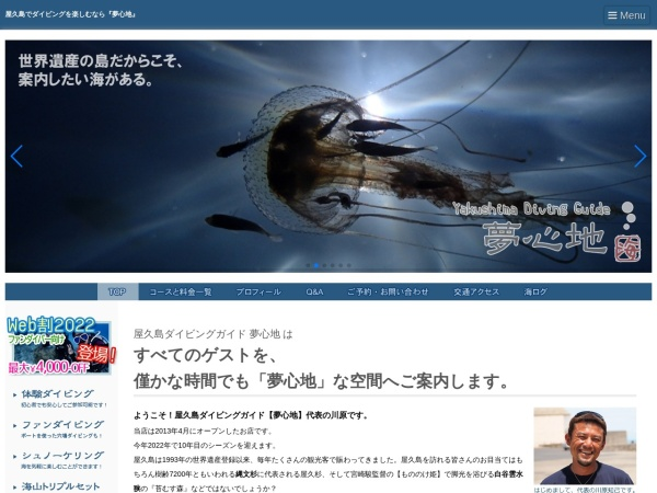 Screenshot of www.yume-diving.com