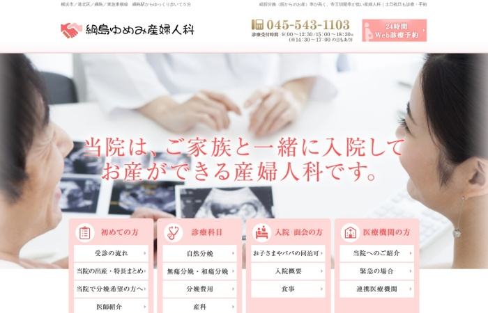 Screenshot of www.yumemi-sanfujinka.com
