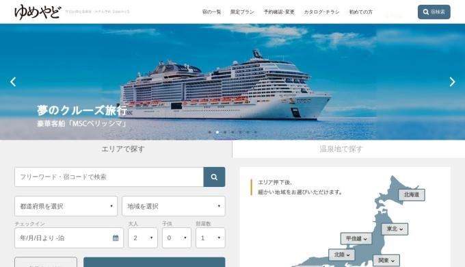 Screenshot of www.yumeyado.jp
