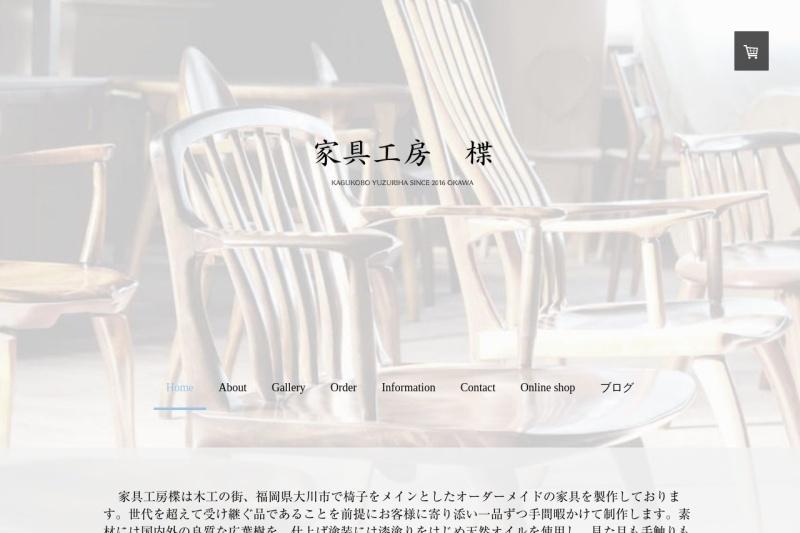 Screenshot of www.yuzuriha2016.com