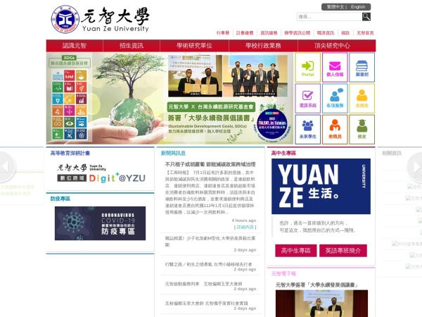 Screenshot of www.yzu.edu.tw