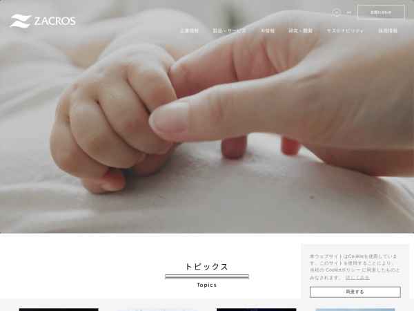 Screenshot of www.zacros.co.jp