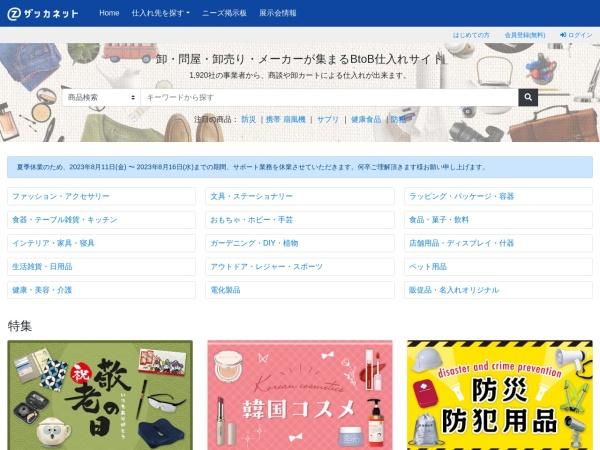 Screenshot of www.zakka.net