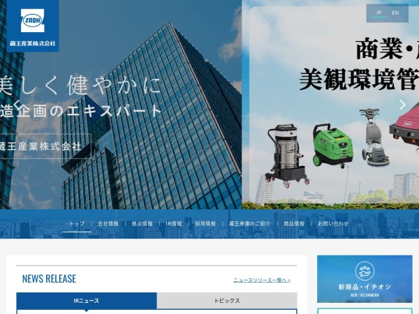 Screenshot of www.zaohnet.co.jp