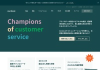 Screenshot of www.zendesk.co.jp