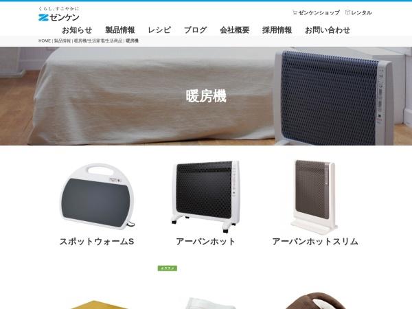 Screenshot of www.zenken-net.co.jp