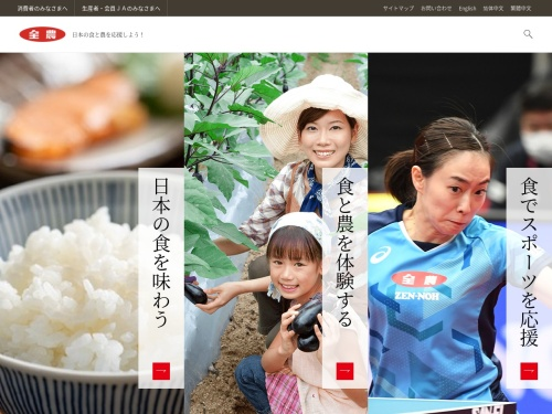 Screenshot of www.zennoh.or.jp