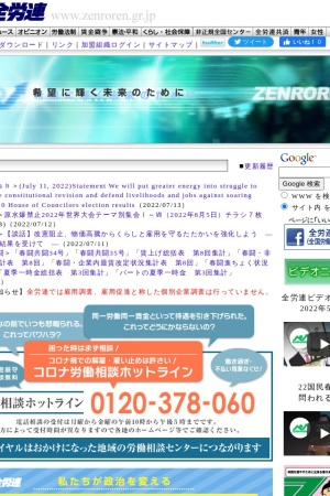 Screenshot of www.zenroren.gr.jp