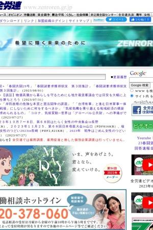 Screenshot of www.zenroren.gr.jp