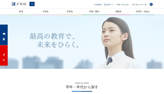 Screenshot of www.zkai.co.jp
