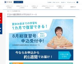 https://www.zkai.co.jp/el/
