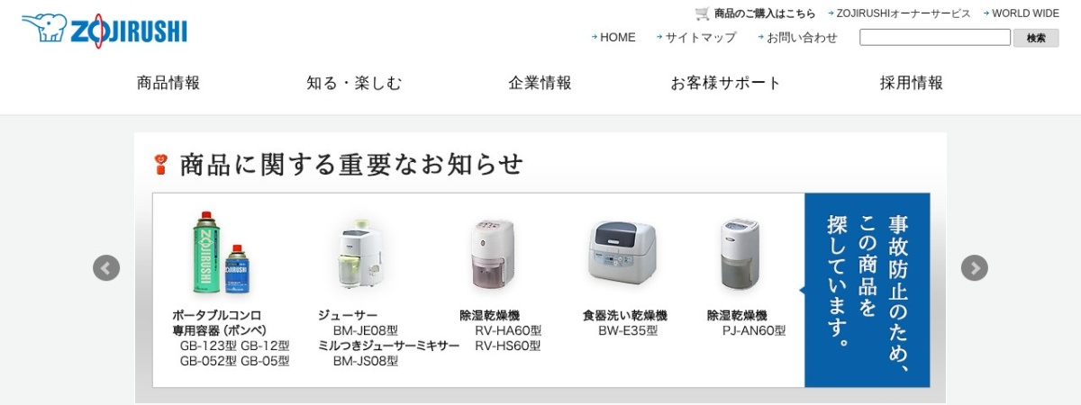 Screenshot of www.zojirushi.co.jp