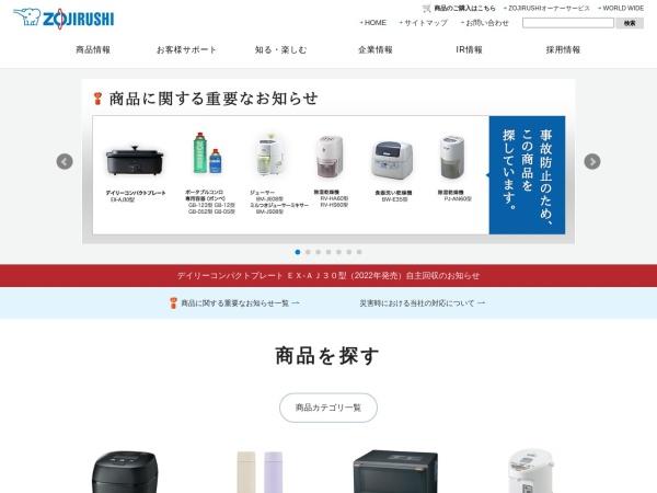 Screenshot of www.zojirushi.co.jp