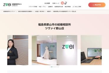 Screenshot of www.zwei.com