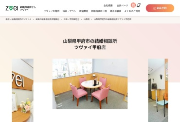 Screenshot of www.zwei.com