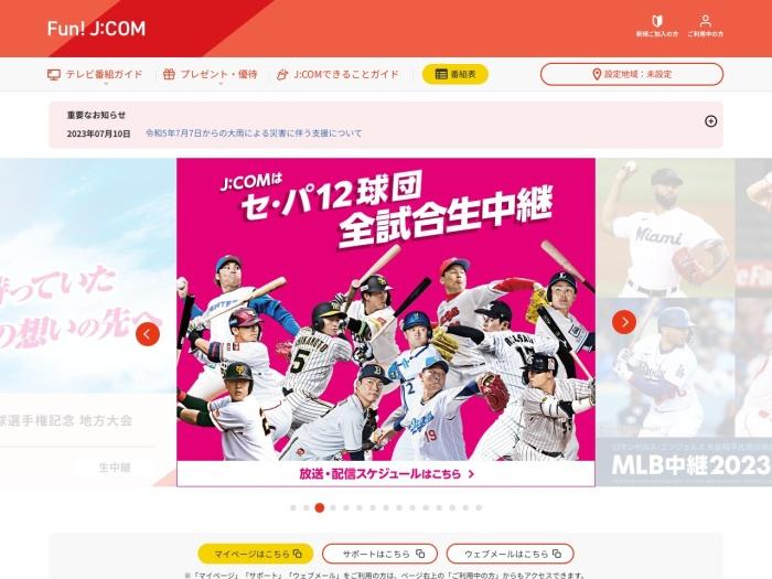 https://www2.myjcom.jp/extra/fortune/