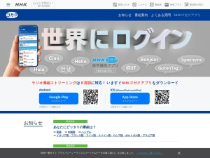 Screenshot of www2.nhk.or.jp