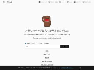Screenshot of www2.nhk.or.jp