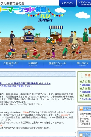 Screenshot of www2.recycler.jp