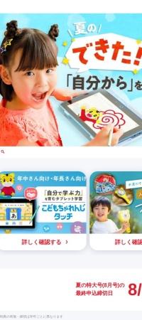https://www2.shimajiro.co.jp/