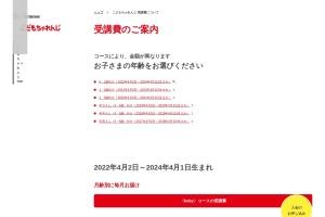 Screenshot of www2.shimajiro.co.jp