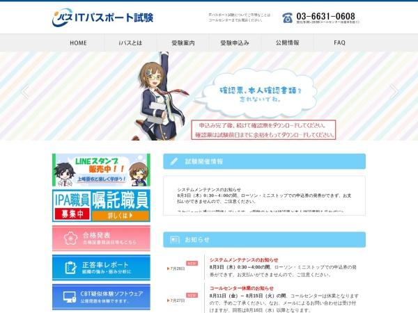 https://www3.jitec.ipa.go.jp/JitesCbt/