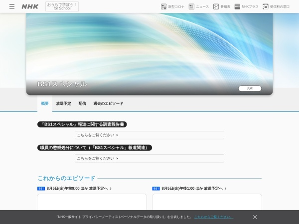 Screenshot of www4.nhk.or.jp