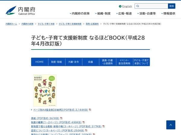 Screenshot of www8.cao.go.jp