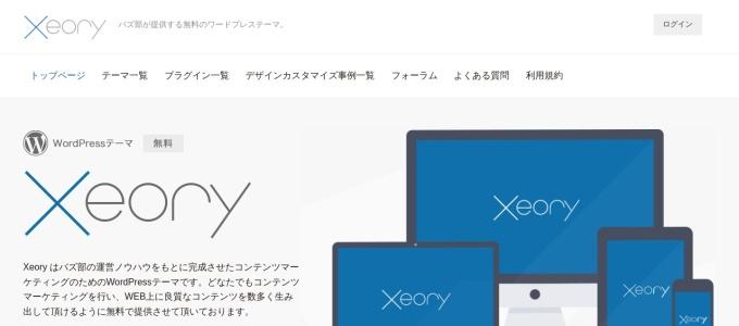 https://xeory.jp/