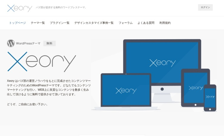 Screenshot of xeory.jp