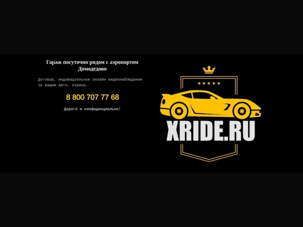 Screenshot of xride.ru