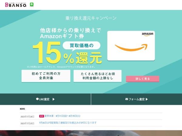 Screenshot of y-takumi.com