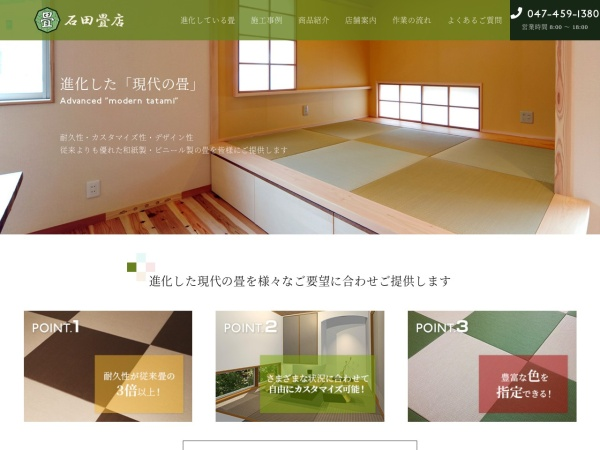 Screenshot of yachiyo-tatami.jp