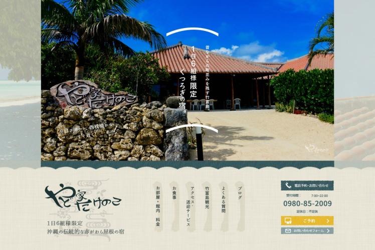 Screenshot of yadoya.takenoko-taketomi.com