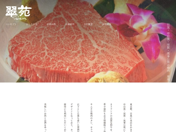 Screenshot of yakiniku-suien.com