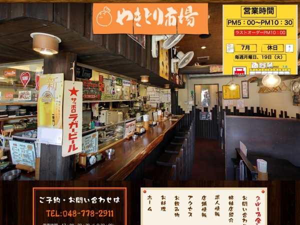 Screenshot of yakitoriichiba.com