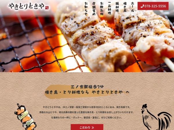 Screenshot of yakitoritokiya.com
