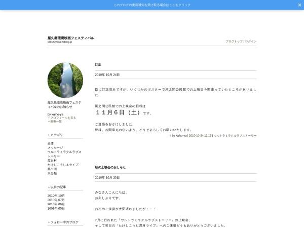 Screenshot of yakuseema.exblog.jp