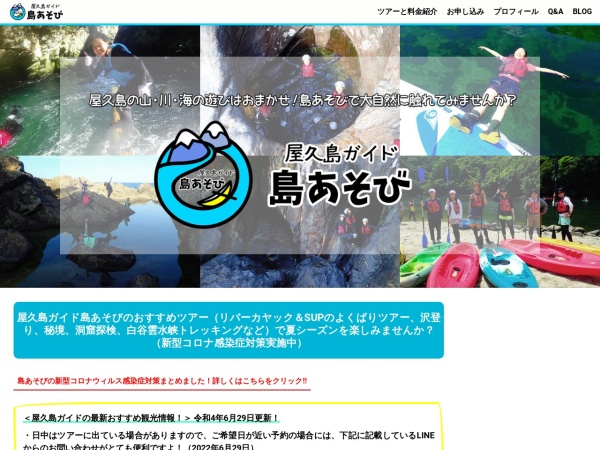 Screenshot of yakushima-asobi.com