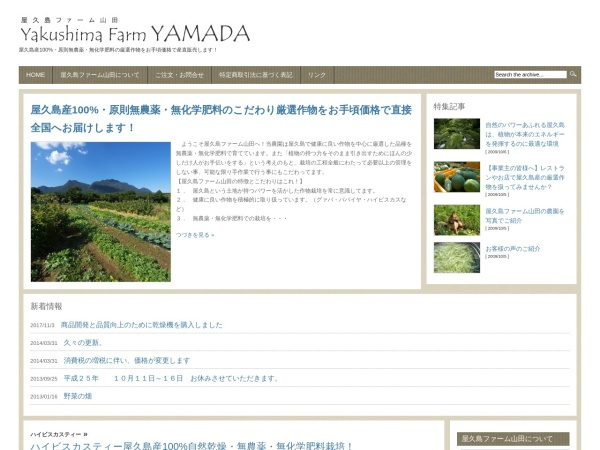 Screenshot of yakushima-farm.com