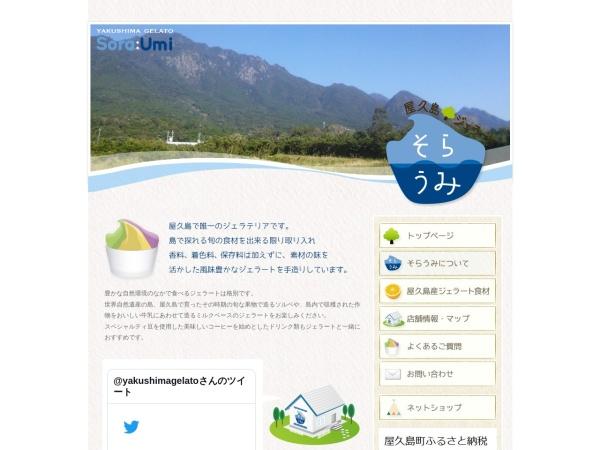 Screenshot of yakushima-gelato.jimdofree.com