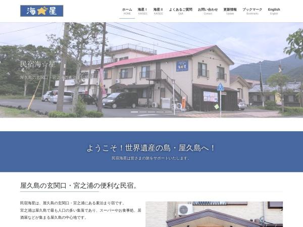 Screenshot of yakushima-kaisei.jp