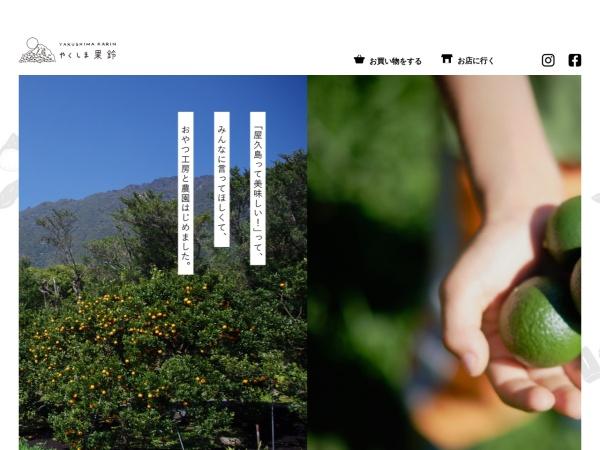 Screenshot of yakushima-karin.com