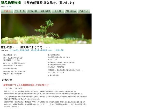 Screenshot of yakushima-milestone.com