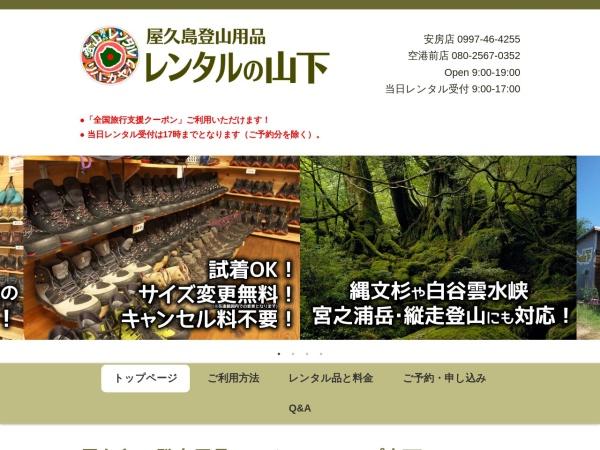 Screenshot of yakushima-rental.com
