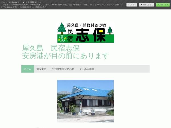 Screenshot of yakushima-shiho.jimdofree.com