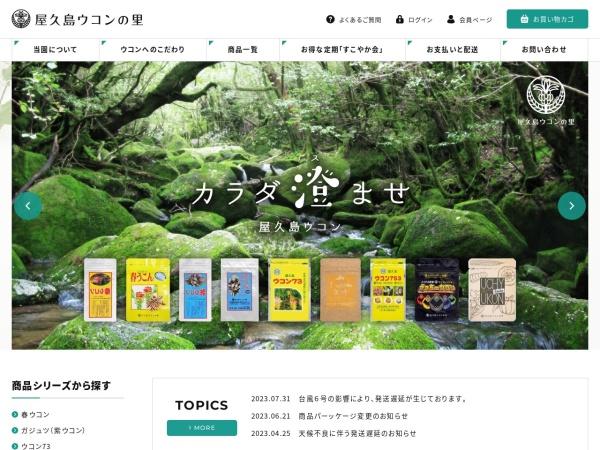 Screenshot of yakushima-ukon.com
