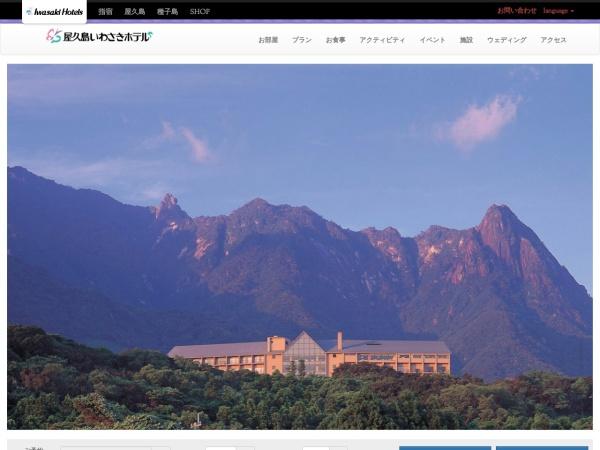 Screenshot of yakushima.iwasakihotels.com