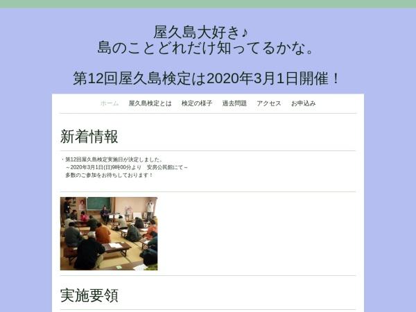 Screenshot of yakushimakentei.jimdofree.com