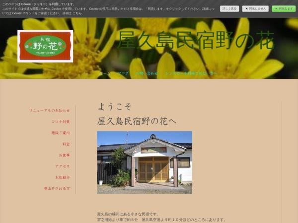 Screenshot of yakushimanonohana1.jimdo.com